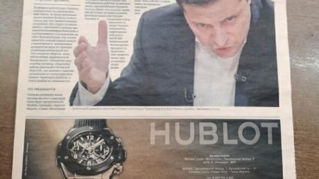 """Зеленский и """"Hublot"""" оказались на первой полосе российской газеты """"Ведомости"""""""