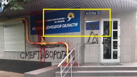 В Краматорске напали на офис ОПЗЖ и опубликовали послание российским оккупантам: опубликовано фото