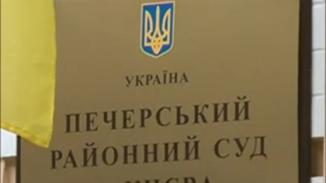 Прокуратура проводит обыск Печерского суда по делу судьи Ефремова Царевич