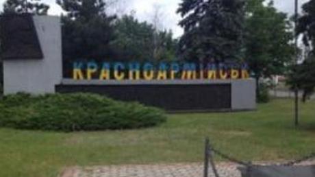 Декоммунизация продолжается: Красноармейск получил новое название
