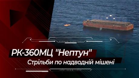 """Появилось видео удара украинской крылатой ракеты """"Нептун"""" по надводной цели: спасения нет"""