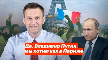 Россия, Франция, Париж, Протесты, Навальный, Путин.