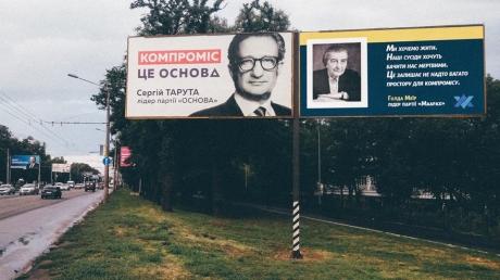 Основа, компромисс, Сергей Тарута, новости,Донбасс, Украина, Донецк, Оплот