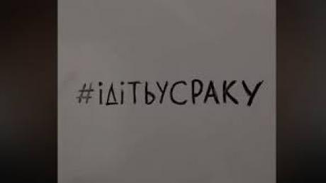 #ідітьусраку: в Украине запустили новый флешмоб из-за высказывания народного депутата Барны – кадры