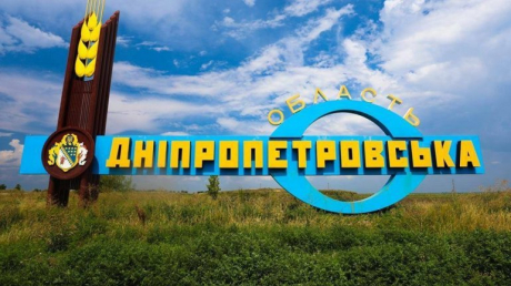 Украина, Днепропетровская область, коронавирус, чрезвычайное положение, власти, заявление