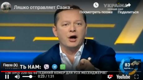 Саакашвили и Ляшко устроили громкий скандал в прямом эфире: появилось видео грубой ругани