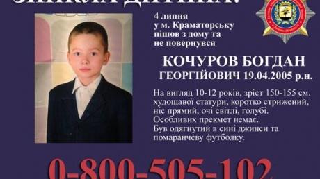 Новая беда: в Краматорске ищут пропавшего 13-летнего Богдана Кочурова – полиция просит о помощи