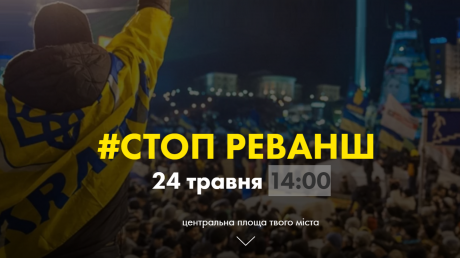 """Движение """"Стоп Реванш"""" начинает акцию протеста по всей Украине: онланй трансляция"""