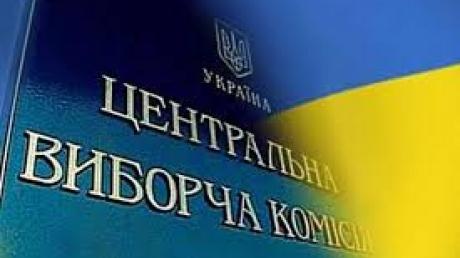 Украина идет на рекорд 2004 года: ЦИК зарегистрировала 20-го кандидата в президенты – названо имя