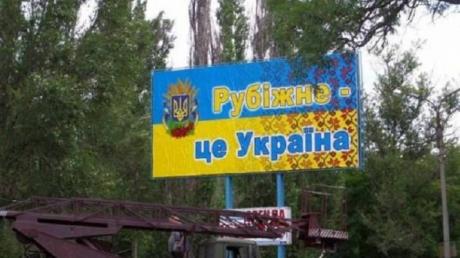 Компания олигарха Григоришина срывает праздник в честь Дня освобождения города Рубежное от пророссийских боевиков