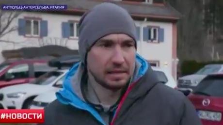 """Стало известно, в чем подозревают в Италии биатлониста РФ Логинова: """"Заставили в трусах смотреть"""""""
