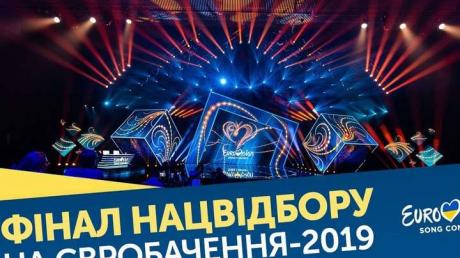 евровидение, конкурс, шоу-бизнес, украина, нацотбор, итоги, результат