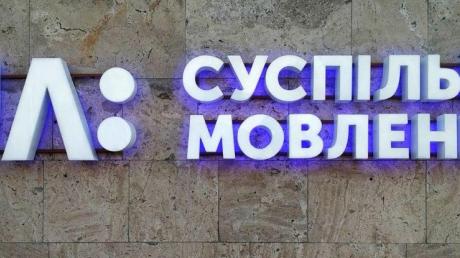 """Суд арестовал счета украинского """"Общественного вещания"""" - работа СМИ заблокирована: детали"""