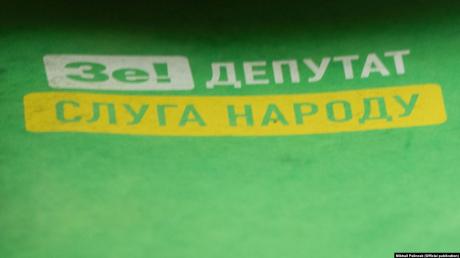 Украина, Слуга народа, Партия, Нардеп, Политика, Рейтинг.