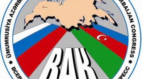 Срочное обращение Всероссийского Азербайджанского Конгресса: мы верим, что Армения откажется от направленной против нас агрессии
