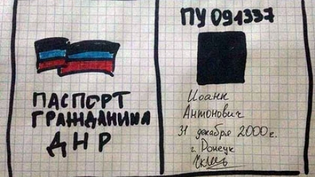 донецк, ато, днр. восток украины, происшествия, общество, паспорт