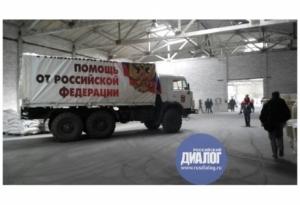 гуманитарка рф, происшествия, днр, лнр, общество, донбасс, восток украины