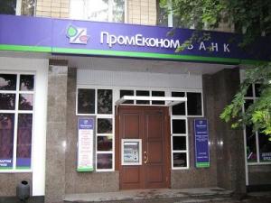 Промэкономбанк, НБУ, экономика, новости Украины