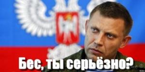 Безлер, Донецк, Украина, Луганск, ДНР, ЛНР, Ясиноватая, Горловка