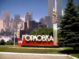 Горловка, Юго-восток Украины, происшествия, АТО, Донецкая область, Донбасс,общество