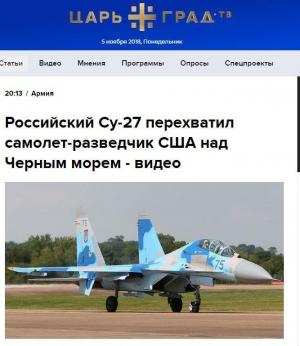 россия, украина, сша, сми, царьград, су-27, заглавная, черное море, перехват, ввс