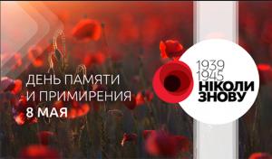 Украина, политика, 8 мая, европа, день памяти, война, вторая мировая