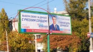 новости, Украина, Донбасс, ДНР, выборы, 11 ноября, агитация, реклама, русский мир, соцсети, фото, ОРДЛО