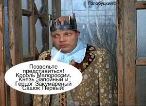 Захарченко, Малороссия, ДНР, общество, политика, восток Украины, соцсети, фотожабы