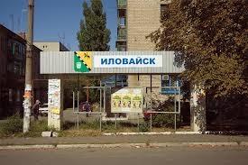 Юго-восток Украины, Донецкая область, происшествия, АТО, Донбасс, Луганская область