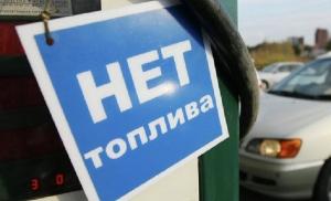 украина, крым, россия, аннексия, скандал, бензин, блэкаут, вовнянко
