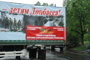 донбасс, днр, гуманитарка, кпрф, отжатые грузовики