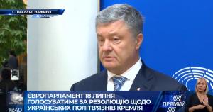 Порошенко, Украина, политика, ЕС, Европарламент, экономика, помощь, кадры