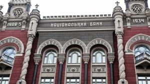 НБУ, Донецк, Луганск, чрезвычайный режим, юго-восток