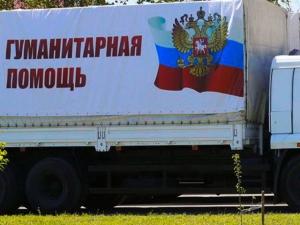 ато, донбасс, гуманитарная помощь, отравления, рф, лысенко