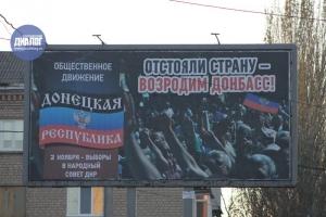 выборы днр и лнр, донбасс, юго-восток украины, происшествия, новости украины, донецк, луганск
