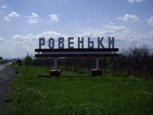 ровеньки, лнр, общество, донбасс, восток украины