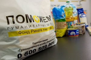 Донбасс, гуманитарка, помощь,Ахметов, передал, жители