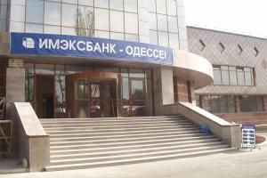 Одесса, банк, обыск, криминал, махинации, Украина, новости, МВД
