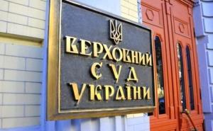 украина, верховный суд, иск, постановление, противоправное, отменила, производство, рассмотрение, упц мп