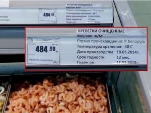 россия, беларусь, санкции, санкционные, продукты, креветки