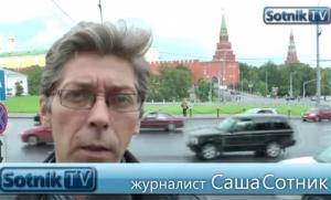 Москва, Саша Сотник, опрос, мнения