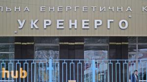 Украина,  политика, криминал, гпу, луценко, укрэнерго