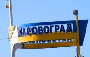 кировоград, переименование города, ингульск, декоммунизация, политика, общество, украина