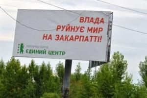 правый сектор, политика, армия украины, протест, мукачево, балога, порошенко