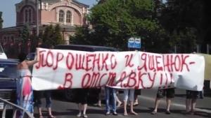 харьков, акция, митинг, протест, яценюк, порошенко, политика, общество, происшествия, украина, новости