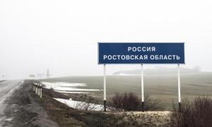 Россия, Украина, Ростов, граница, происшествия, общество, криминал
