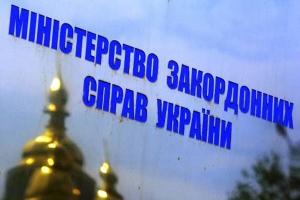 мид украины, нота протеста, россия, ополченцы