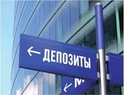 Минфин, депозиты, Украинцы, процент, опровержение