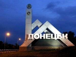 Донецк, Артемовск, КПП