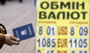 Нацбанк, НБУ, Украина, гривна, валюта, доллар